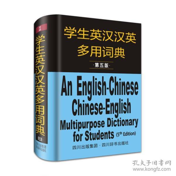 学生英汉汉英多用词典(第5版)