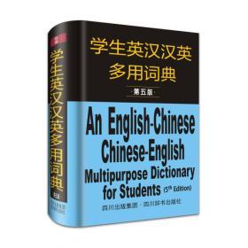 學生英漢漢英多用詞典-第五版