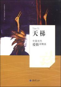 天梯:中国当代爱情诗精选