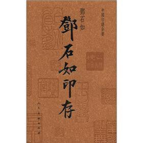中国印谱全书·邓石如:邓石如印存