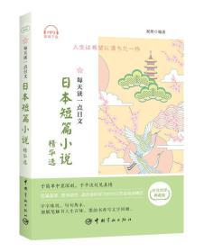 每天读一点日文:日本短篇小说精华选
