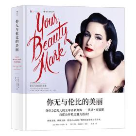 名人传记彩妆书:你无与伦比的美丽