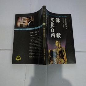 佛教文化百问 宗教文化丛书