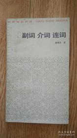 副词 介词 连词(汉语知识讲话丛书)