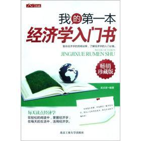 我的第一本经济学入门书(畅销珍藏版)/入门书系