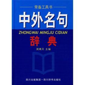 中外名句辞典