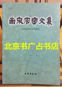 南宋官窑文集【2004年老书 品佳 收录26篇文章】现货 全新