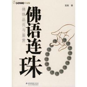佛语连珠:把玩艺术:专家版