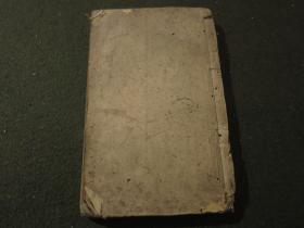 清同治十年线装:《诗韵集成》一至四卷合装为一册