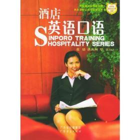 酒店英语口语——新博亚酒店丛书9