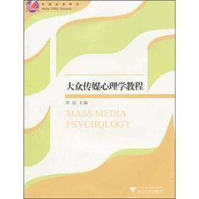 大众传媒心理学教程