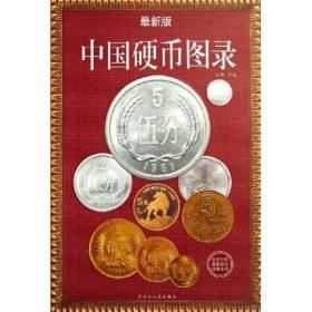 中国硬币图录 许光 黑龙江人民出版社 9787207070982