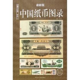 2006年版 收藏与投资.珍品③ 中国古钱图录
