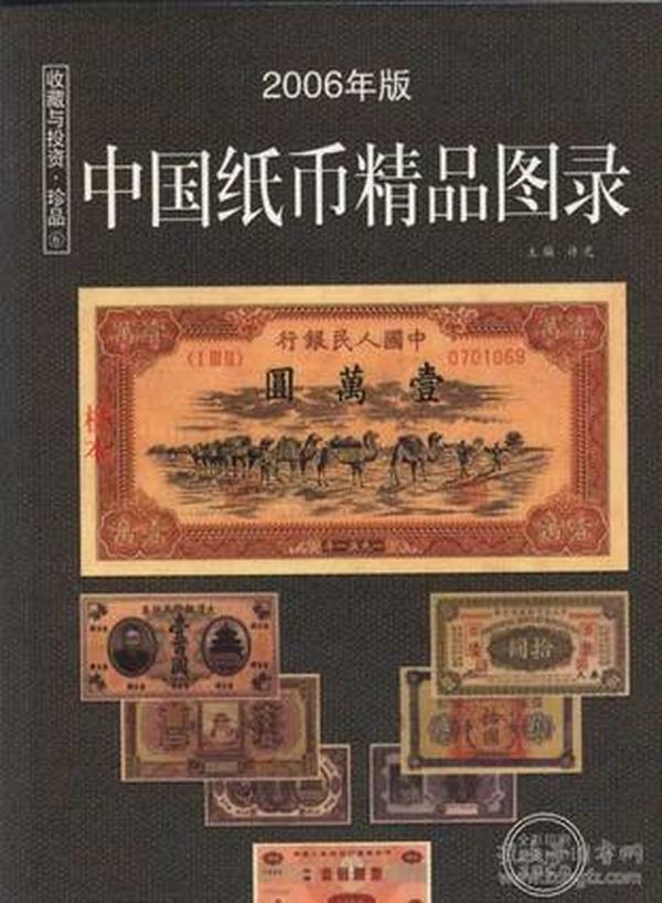 正版】中国纸币图录:2008年修正版
