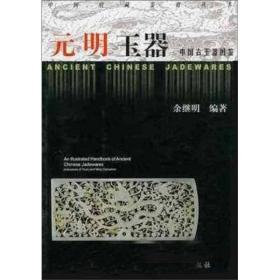 元明玉器//中国收藏鉴赏丛书