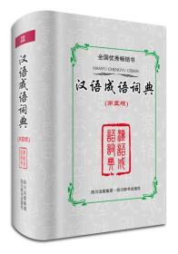 汉语成语词典(第5版)