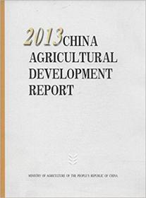 2013中国农业发展报告(英文版)