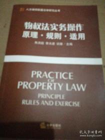 物权法实务操作:原理、规则、适用