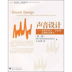 声音设计:电影中语言、音乐和音响的表现力