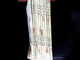 人民文学1992年(3-12期)十本合订