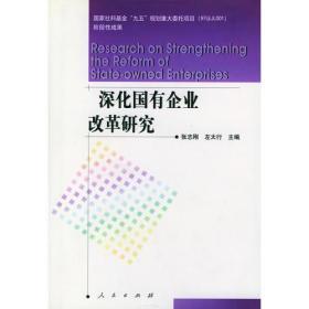 深化国有企业改革研究:社会主义市场经济与国有企业改革