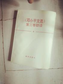 邓小平文选3