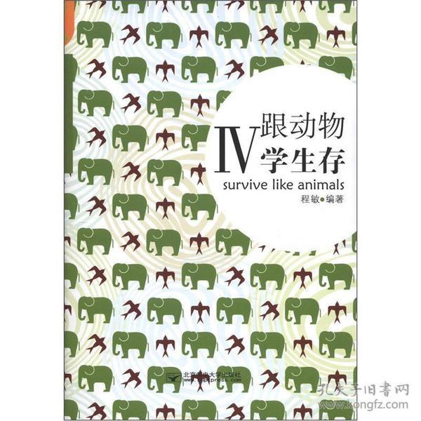 跟动物学生存IV