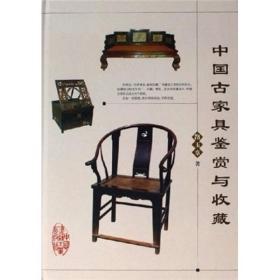 中国古家具鉴赏与收藏