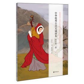 中华优秀古诗文诵读本·初中第二册
