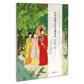 中华优秀古诗文诵读本·初中第一册