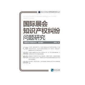 现货-国际展会知识产权纠纷问题研究