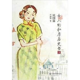女人的私房历史书民国篇3