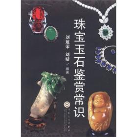 珠宝玉石鉴赏常识 刘道荣 百花文艺出版社