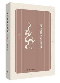 汉语新文学通论