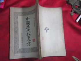 民国【史地丛刊】中国历代劝农考