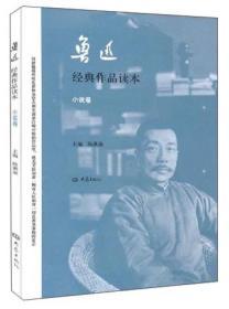 鲁迅经典作品读本·小说卷