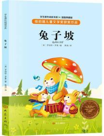 (16教育部)兔子坡(插图典藏版)/学生课外阅读书系