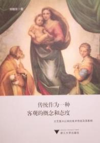传统作为一种客观的概念和态度 文艺复兴以来的美术传统及其影响
