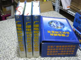 广播电视台台长工作全书 上中下三卷全