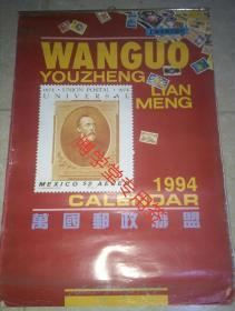 挂历 1994万国邮政联盟(全13张)