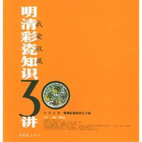 明清彩瓷知识30讲