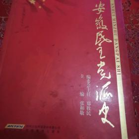 安徽民主党派史