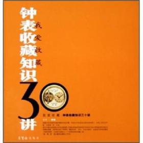 钟表收藏知识三十讲:钟表收藏知识30讲