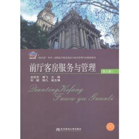 前厅客房服务与管理-(第五版)孟庆杰9787565412554东北财经大学出版社