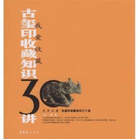 我爱收藏:古玺印收藏知识30讲