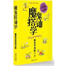 魔鬼搭讪学:这样追女孩真的很容易 魔鬼资询师 长江文艺出版社