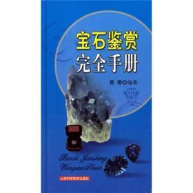 宝石鉴赏完全手册 常奇 上海科学技术出版社 9787532386697