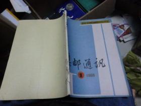 集邮通讯 1988 1-4 合订本