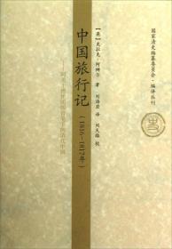 中国旅行记:阿美土德使团医官笔下的清代中国