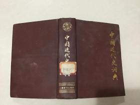 中国近代史词典  精装馆藏